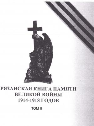 Первая мировая война мемориал павших